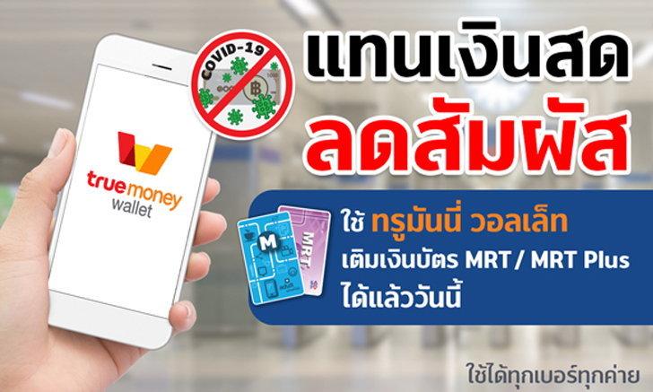 รฟม. ร่วมกับ BEM จับมือ ทรูมันนี่ เปิดบริการเติมเงินบัตรโดยสารรถไฟฟ้า MRT ผ่านแอปฯ TrueMoney Wallet