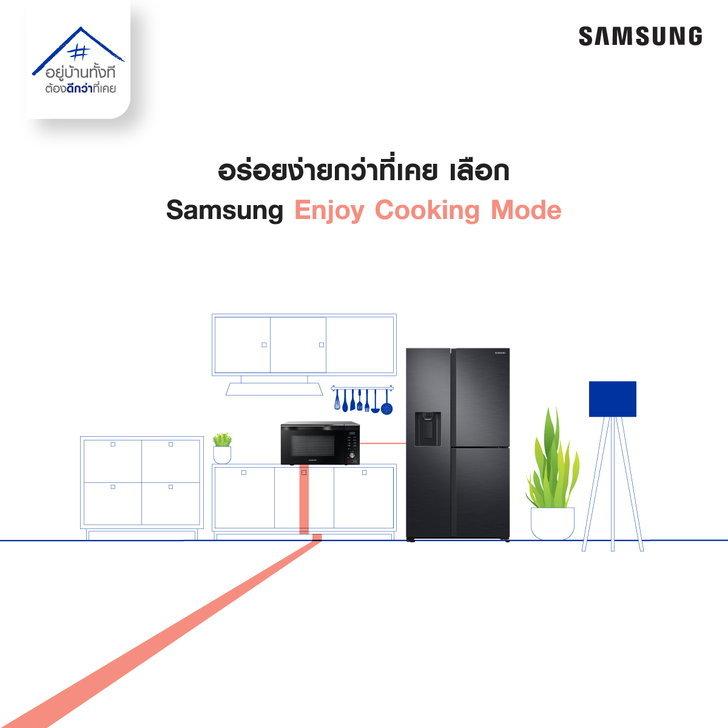 02_samsung_enjoycooking
