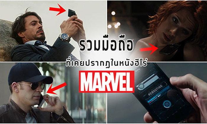(ไม่สปอยล์) รวมมือถือที่เคยปรากฏในหนังฮีโร่ Marvel ทุกภาคตั้งแต่อดีตถึงปัจจุบัน