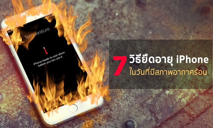 [iPhone Tips] เคล็ดลับยืดอายุ iPhone ไม่ให้ได้รับความเสียหายจากสภาพอากาศร้อน
