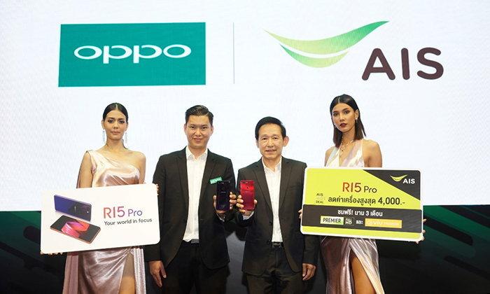 OPPO ร่วมมือกับ AIS เปิดตัว OPPO R15 Pro ที่งาน Thailand Mobile Expo2018