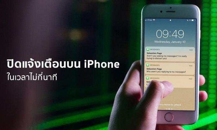 4 วิธี ปิดการแจ้งเตือนกวนใจบน iPhone แบบง่ายๆ ในเวลาไม่กี่นาที กันคนแอบอ่านข้อความ