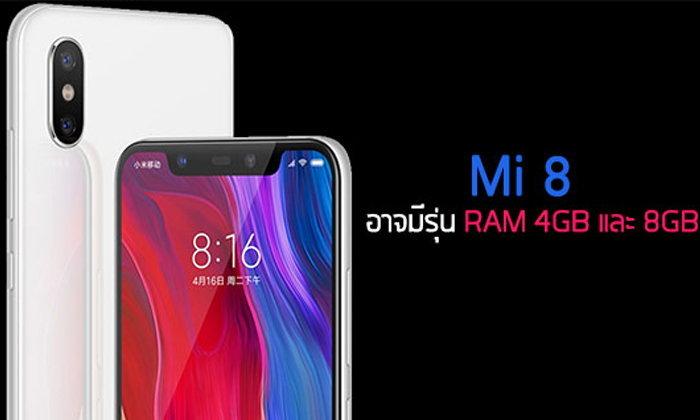 """""""Xiaomi Mi 8"""" เรือธงตัวท็อป อาจเปิดตัวรุ่น RAM 4GB และ 8GB เพิ่มเติมเร็วๆ นี้ หลังผ่านการรับรองในจีน"""
