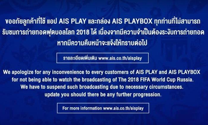 "AIS Play และ Playbox ระงับเผยแพร่ ""ฟุตบอลโลก 2018"" เนื่องจากถูกทรูฟ้อง"