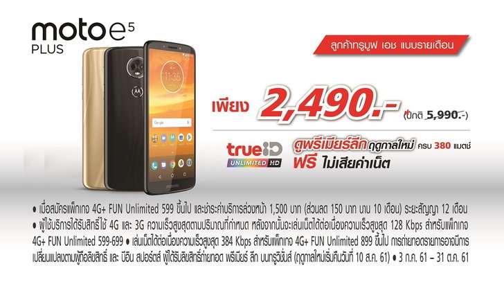 motoe5plus-promotion_rz