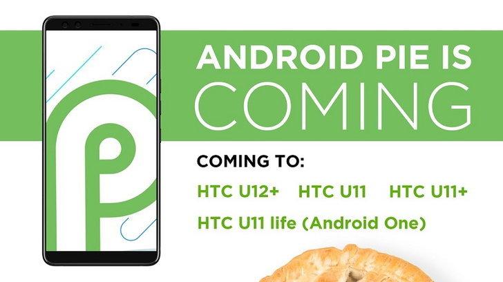 HTC ยืนยัน เตรียมอัปเดต Android 90 Pie ให้สมาร์ทโฟน 4 รุ่น