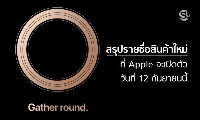 """ส่อง! ผลิตภัณฑ์ที่คาดว่า """"Apple"""" จะเปิดตัวในวันที่ 12 กันยายนนี้(ทั้งหมด)"""