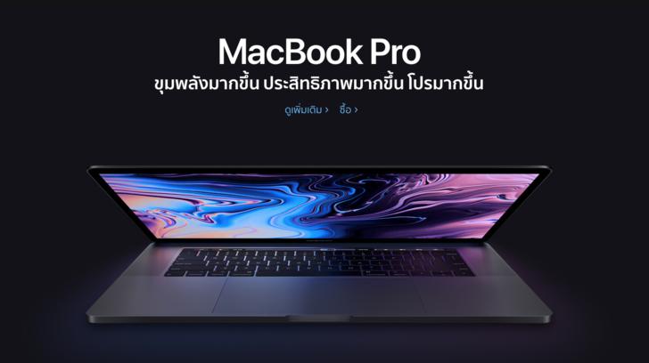 สาวกอ่านด่วน MacBook Pro รุ่นใหม่ห้ามซ่อมเอง เครื่องใช้ไม่ได้ทันที!