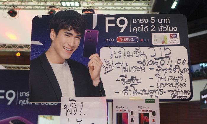 แนะนำวิธีเลือกซื้อมือถือในงาน Thailand Mobile Expo 2018 Showcase ให้คุ้มค่าเงินที่สุด