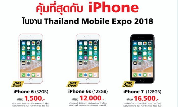 ส่องโปรเด็ด มีเงิน 1,500 บาท ก็เป็นเจ้าของ iPhone ได้แล้ว
