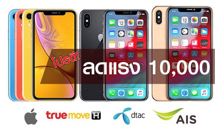 """ส่องโปรโมชั่นราคา """"iPhone XR"""", """"iPhone XS"""", """"iPhone XS Max"""" ลดแรงถึง 10,000 บาท"""