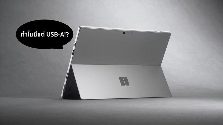 Microsoft เผยเหตุผล ทำไม Surface Pro 6 ถึงยังไม่มี USB-C ตามสมัยนิยม!