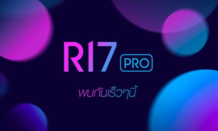 """""""OPPO R17 Pro"""" สมาร์ทโฟนซีรีย์ R รุ่นใหม่จาก OPPO"""" เตรียมเปิดตัวอย่างเป็นทางการในไทย"""