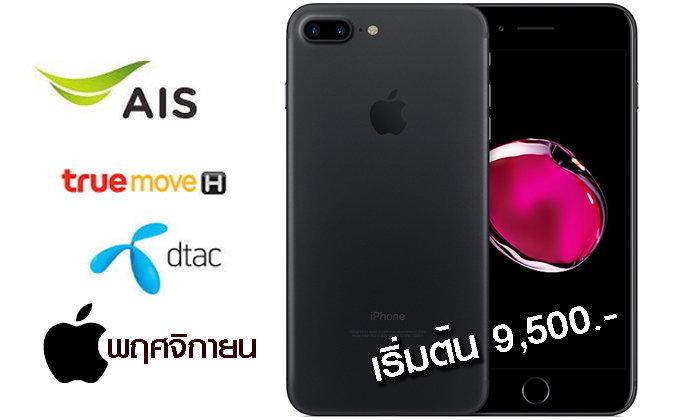 """สำรวจราคา """"iPhone 7"""" และ """"iPhone 7 Plus"""" ประจำเดือนพฤศจิกายน 2561 เริ่มต้น 9,500 บาท"""