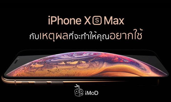8 เหตุผลที่จะทำให้คุณชื่นชอบและอยากใช้ iPhone XS Max