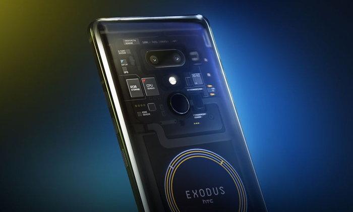 HTC เปิดตัวสมาร์ทโฟน Blockchain รุ่นแรกอย่าง Exodus 1 พร้อมให้สั่งจองได้แล้ววันนี้
