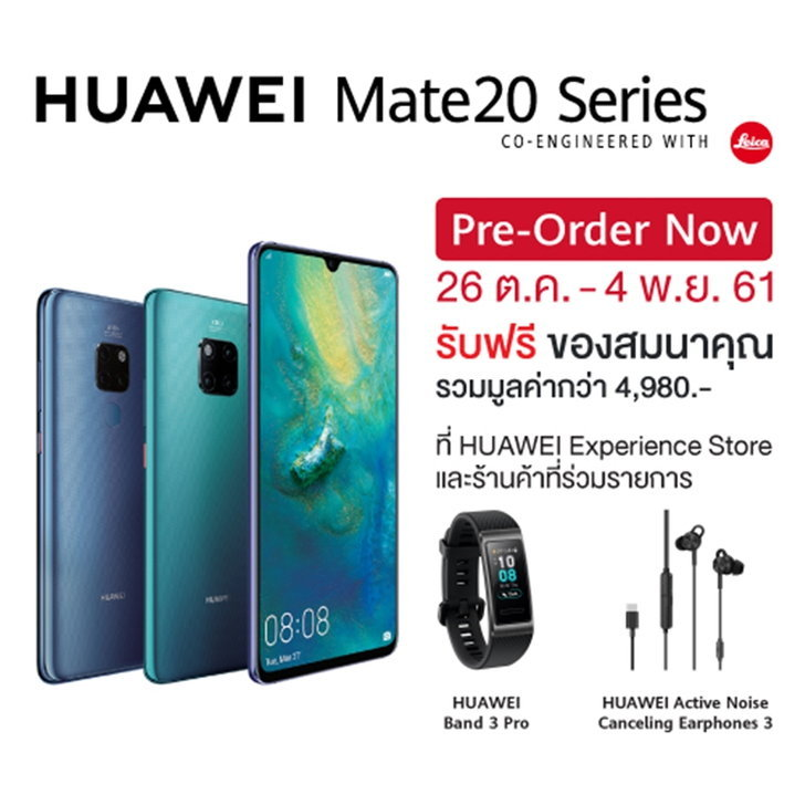 huawei_mate_20_series_pre-order