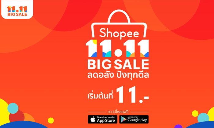 เตรียมพบกับแคมเปญสุดยิ่งใหญ่แห่งปี Shopee 11.11 Big Sale ลดอลัง ปังทุกดีล เริ่มต้นที่ 11 บาท