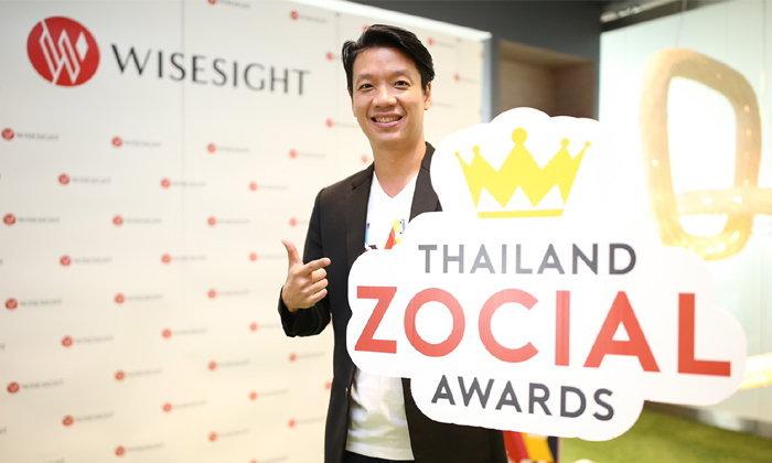 เตรียมพบกับ Factsheet Thailand Zocial Awards 2019
