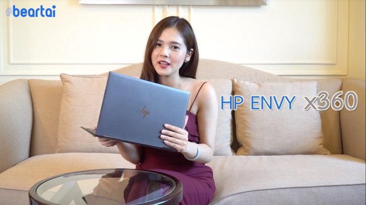Review รีวิว HP ENVY x360 โน้ตบุ๊กพลัง AMD Ryzen 5 ใช้งานและเล่นเกมได้ดีงามแค่ไหน