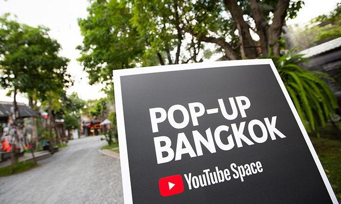 YouTube เปิด Pop Up Space สตูดิโอความรู้สำหรับคนสร้าง YouTube อีกครั้ง