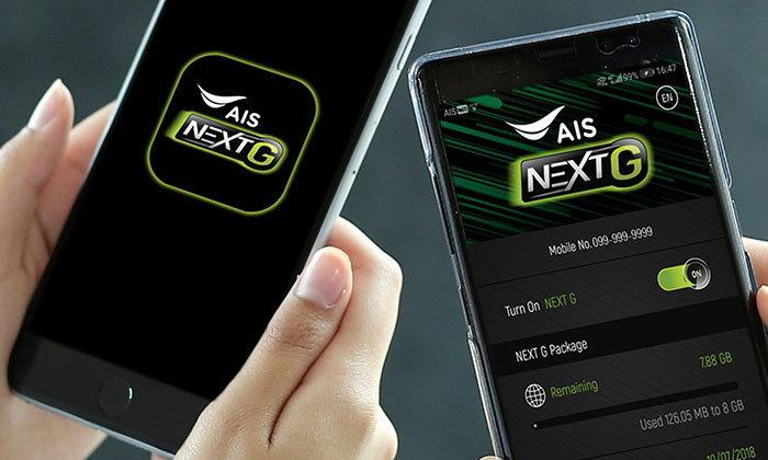 AIS Next G พร้อมให้บริการบน iOS แล้ววันนี้