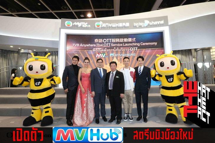ทุ่ม 200 ล้าน!เปิดตัว MVHUB บริการสตรีมมิงน้องใหม่จาก MVTV พร้อมเปิดให้บริการปลายเดือนมกราคม 62