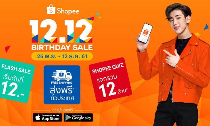 """""""ช้อปปี้"""" เฉลิมฉลองปีแห่งความสำเร็จ เปิดตัวแคมเปญ Shopee 12.12 Birthday Sale"""