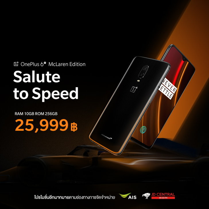 """เป ดราคา Oneplus 6t Mclaren Edition เพ ยง 25 999 บาท พร อม: """"OnePlus 6T McLaren Edition"""" เปิดราคาในประเทศไทยแล้วที่"""