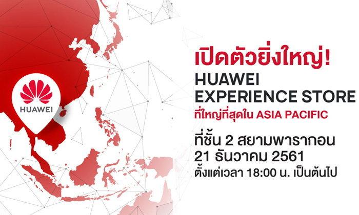 หัวเว่ยฉลองเปิด Huawei Experience Store ที่ใหญ่ที่สุดในเอเชียแปซิฟิก