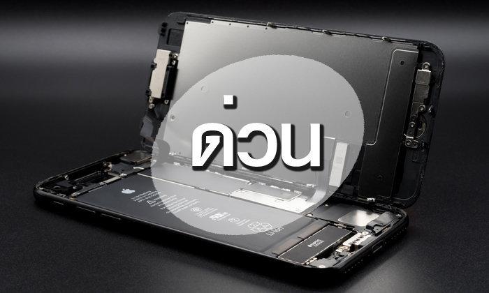 รีบเปลี่ยนด่วน โปรแกรมเปลี่ยนแบตเตอรี่ iPhone 1,000 บาท จะสิ้นสุดสิ้นปี 2561 นี้