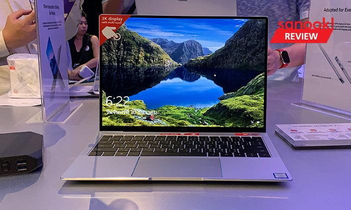 "[Hands On] ""Huawei Matebook X Pro"" ครั้งแรกกับ Huawei ที่เปิดตัว Notebook สุดหรู เริ่มต้น 43,990 บาท"