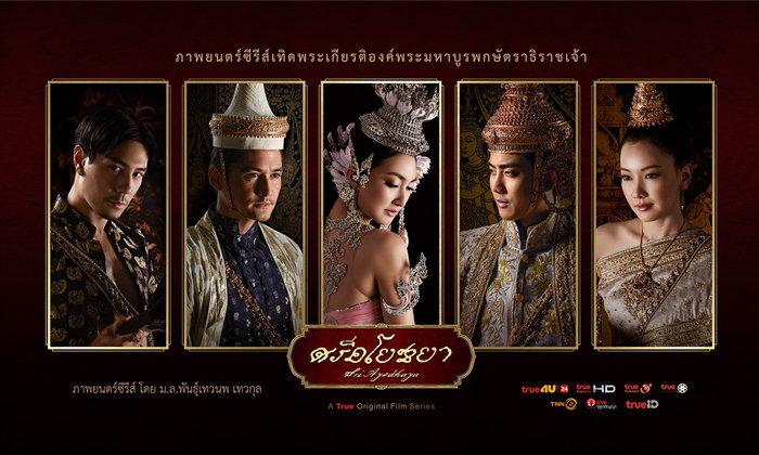True4U พาคอนเทนต์ไทยบุกตลาดโลก  ศรีอโยธยาผงาดในเวที Asian Television Awards