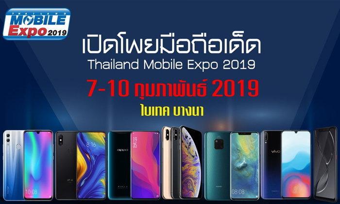 """TME 2019 : เปิดโพยมือถือเด็ดในงาน """"Thailand Mobile Expo 2019"""" รับปีหมูทอง [ตอนที่ 1]"""