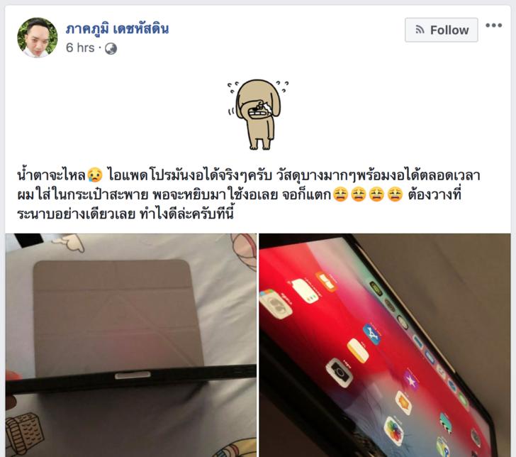 """ไม่รอด iPad Pro 2018 ของ """"หมอแล็บแพนด้า"""" งอจนจอแตก!"""