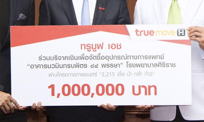 ทรูมูฟ เอช มอบเงิน 1 ล้านบาท สมทบทุนจัดซื้ออุปกรณ์ทางการแพทย์ อาคารนวมินทรบพิตร ๘๔ พรรษา ร.พ.ศิริราช
