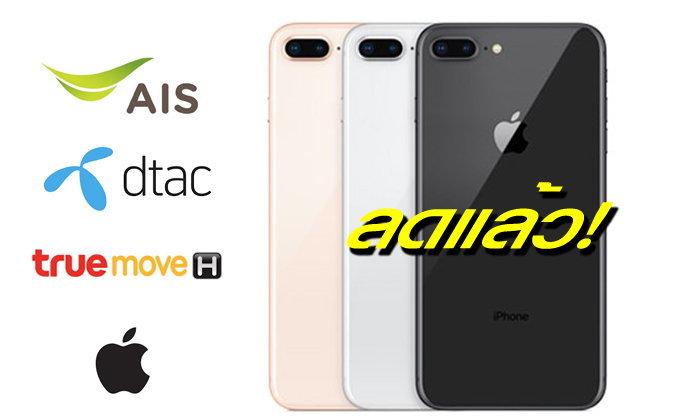 ส่องโปรโมชั่นลดราคา iPhone 8, 8 Plus กลางเดือนกุมภาพันธ์ 2019 ลดหนักมาก
