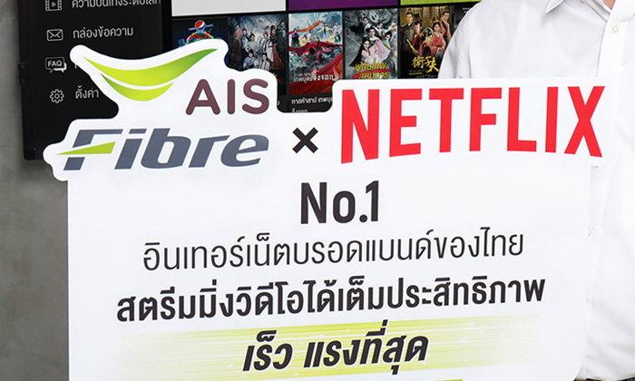ข่าวดีผู้ใช้ AIS Fibre สามารถรับชมคอนเทนต์ Netflix ผ่านกล่อง AIS PLAY BOX ได้แล้ว
