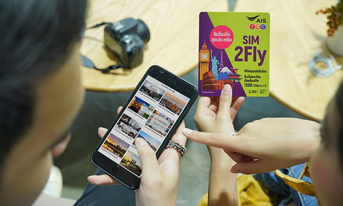 AIS เปิดตัว SIM2Fly แบบรายปี เหมาะสำหรับคนชอบเที่ยว และ เดินทางบ่อย