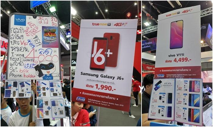 "TME 2019 : รวมโปรโมชั่นมือถือหน้าร้าน จากงาน ""Thailand Mobile Expo 2019"" ชุดแรก"