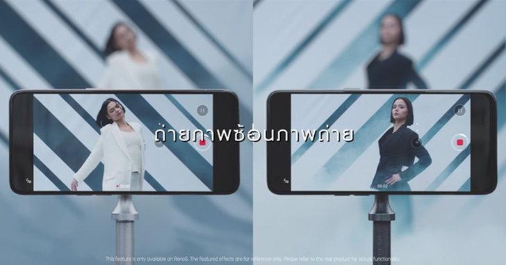 เจาะลึกเรื่องกล้อง OPPO Reno5 Series 5G กับฟีเจอร์สุดล้ำ นำเทรนด์ ที่คนรุ่นใหม่ห้ามพลาด!
