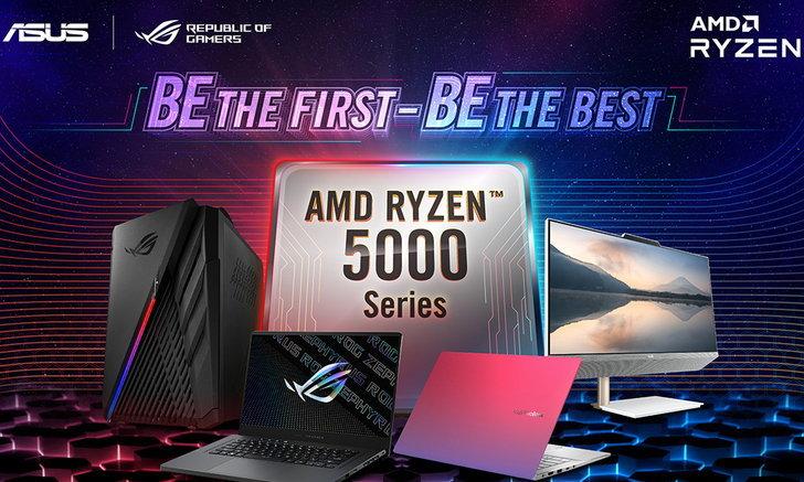 ASUS เปิดตัว คอมพิวเตอร์ที่ใช้ขุมพลัง AMD Ryzen 5000 Series เลือกได้ทั้งเล่นเกม หรือ การทำงานปกติ