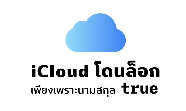 """มีงี้ด้วย!! iCloud ถูกล็อกเพราะใช้นามสกุล """"true"""""""