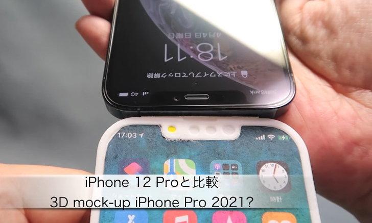 เผยรายละเอียด iPhone 13 Pro จะมาพร้อมกับ Notech เล็กลง กล้องหน้าใหญ่ขึ้น