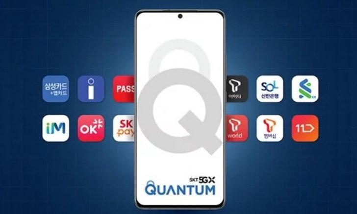 เปิดตัว Samsung Galaxy Quantum 2 รุ่นต่อยอดสมาร์ตโฟนที่สามารถเข้ารหัสควอนตัมได้!