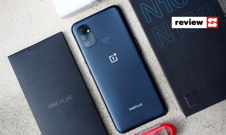 รีวิว OnePlus Nord N100 สมาร์ทโฟนรุ่นกลาง สเปคดี ราคาประหยัด