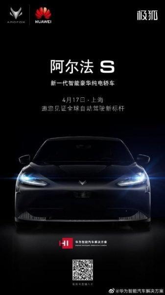 Huawei EV