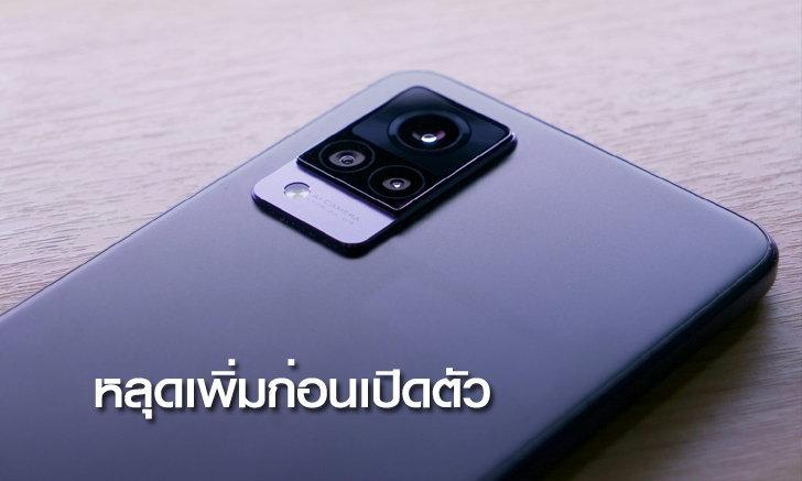เผยภาพตัวเครื่อง Vivo V21 5G เวอร์ชันไทยเพิ่ม! ก่อนเปิดตัวเร็วๆ นี้