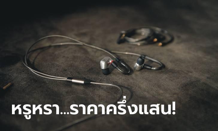 มาแล้ว! Sennheiser IE 900 สุดยอดหูฟังขั้นเทพรุ่นใหม่ล่าสุด ในราคาครึ่งแสน!