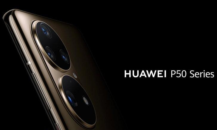 เผยภาพโปรโมทของ Huawei P50 Series สวยงามอลังการ คาดเปิดตัวเร็วๆ นี้